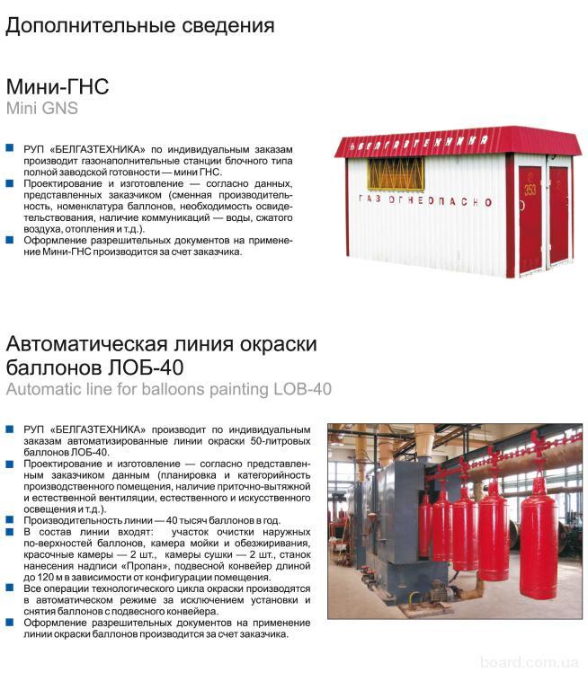 Правила эксплуатации газовых баллонов: хранения, безопасности, транспортировки