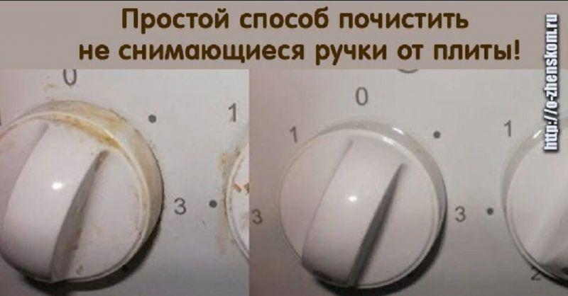 Как очистить ручки газовой плиты от жира и грязи