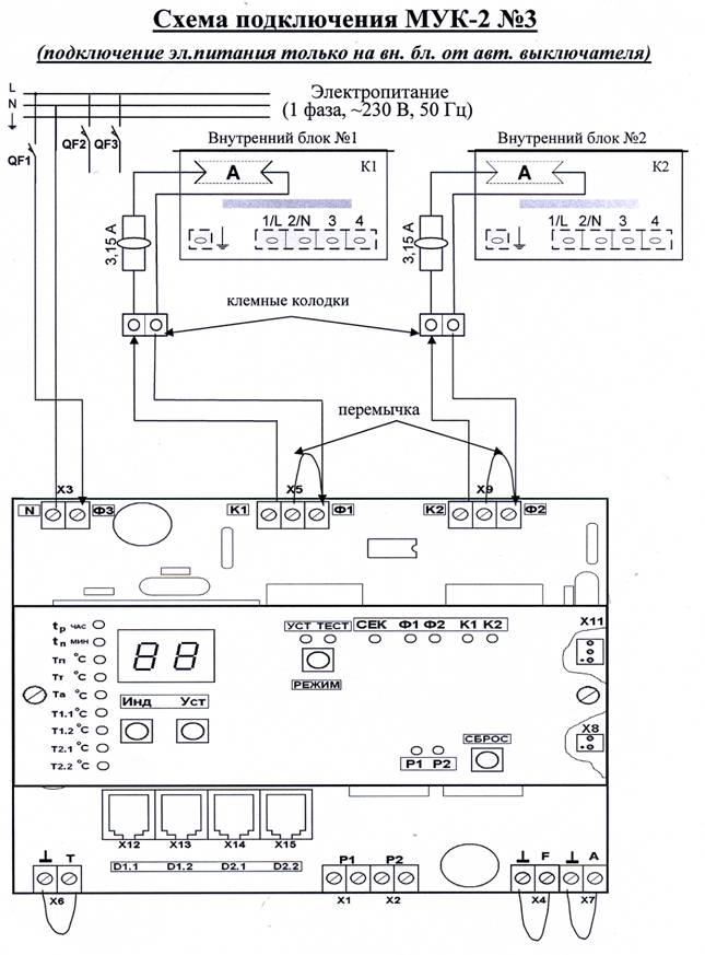 Как подключить кондиционер к сети своими руками: порядок прокладки кабелей + пошаговые инструкции по подключению внутреннего и внешнего блока