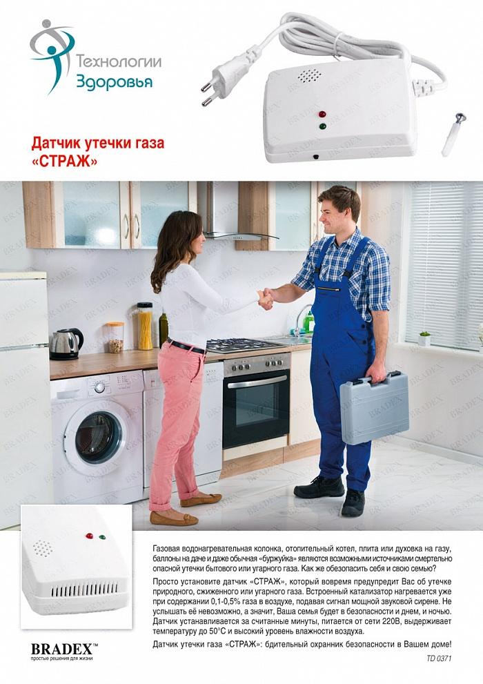 Обязательно ли устанавливать газовый сигнализатор в квартире — lawsexp.com