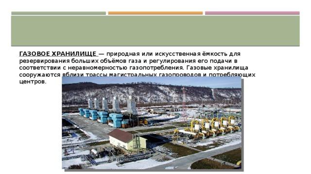 Хранение газа: резервуары, способы, особенности, требования