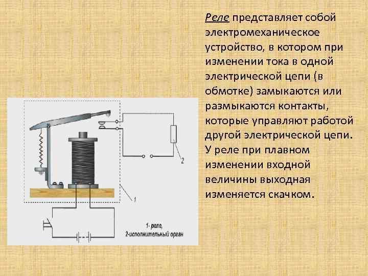 Указательное реле (ру): назначение, разновидности, применение