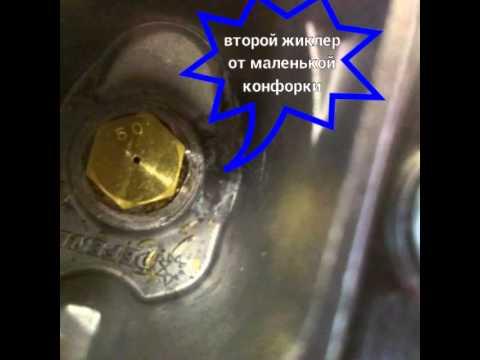 Замена жиклеров в газовой плите: назначение, устройство