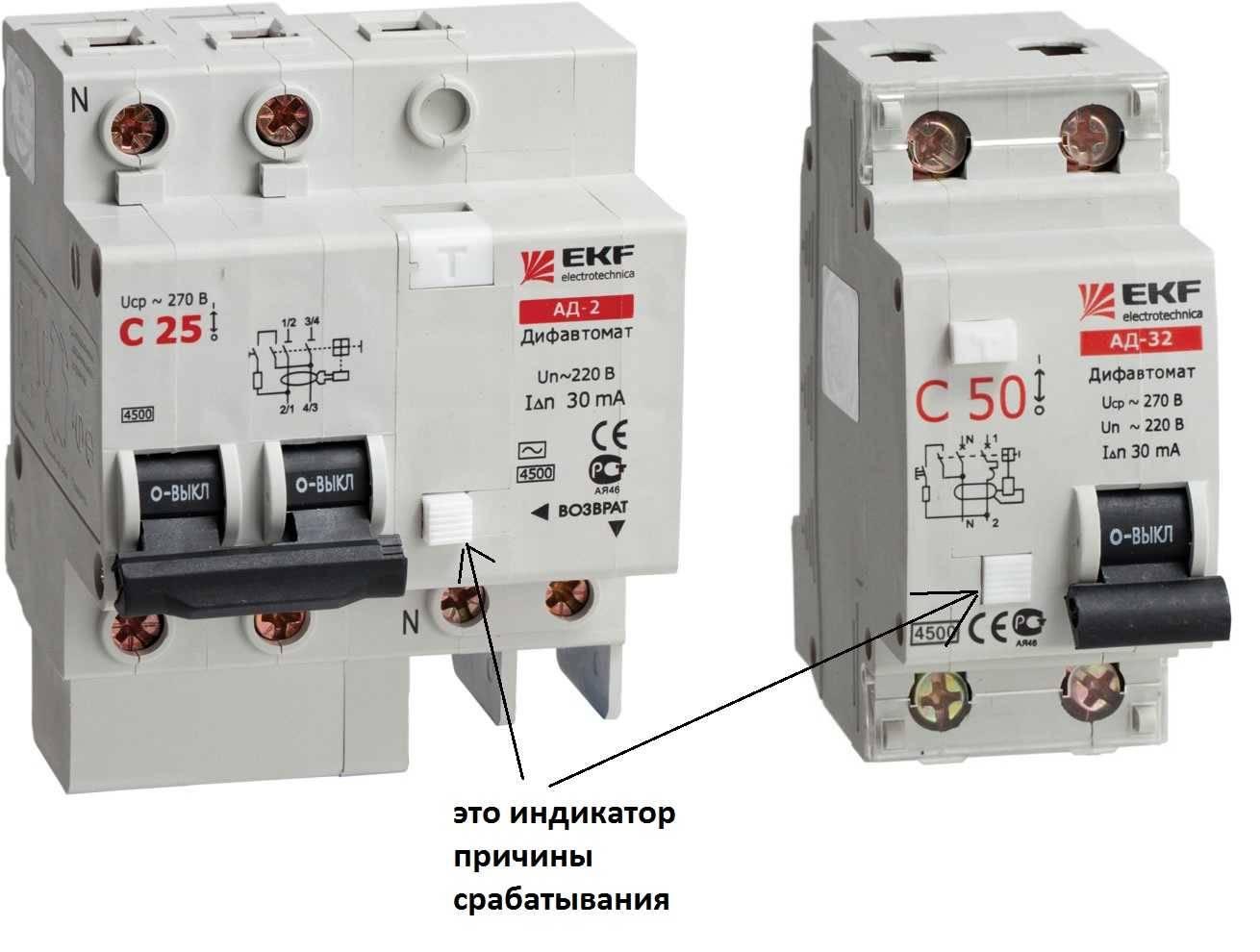 Как подключить дифференциальный автомат: схемы подключения - точка j