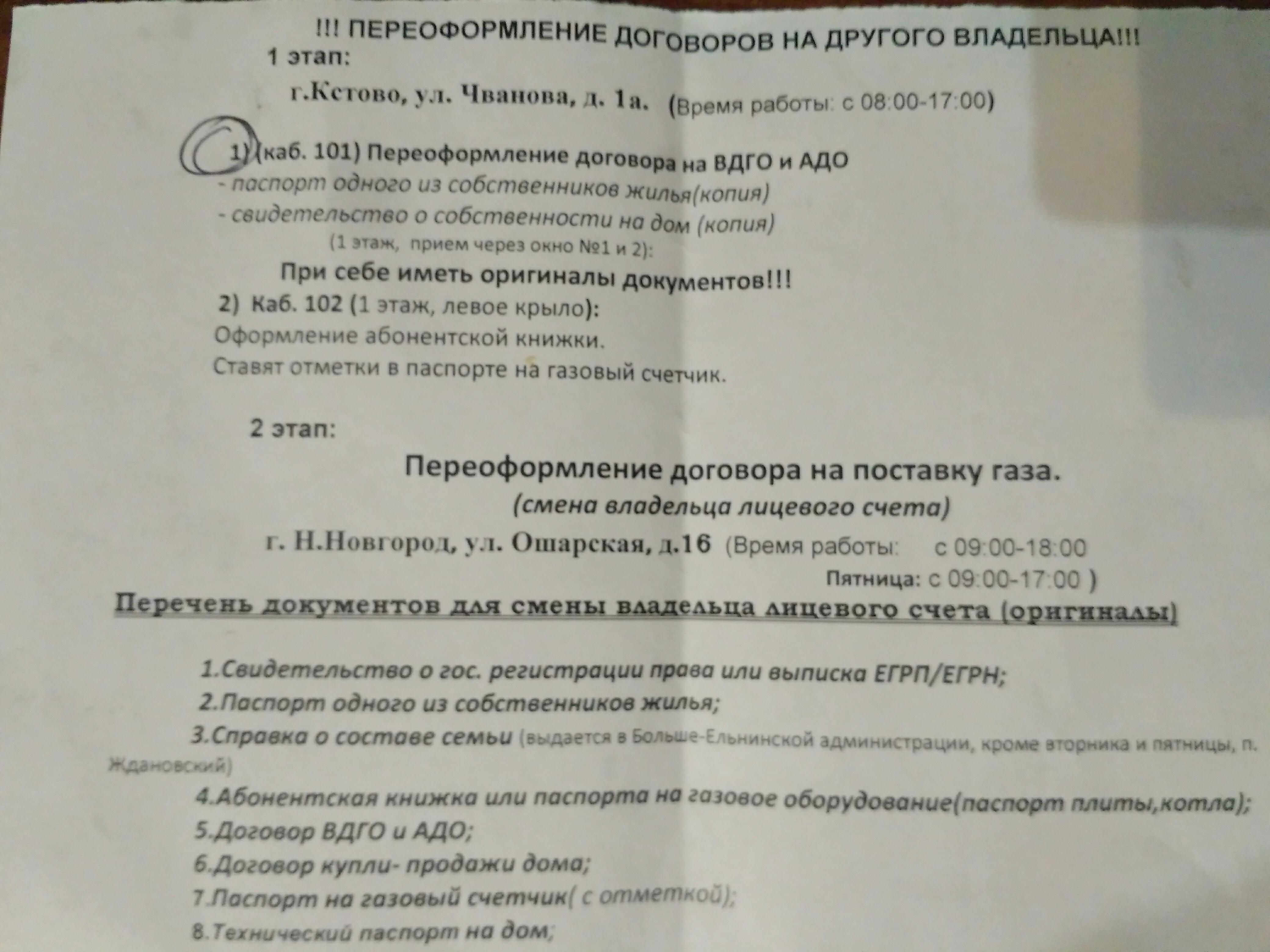 Переоформление документов на газ при смене собственника