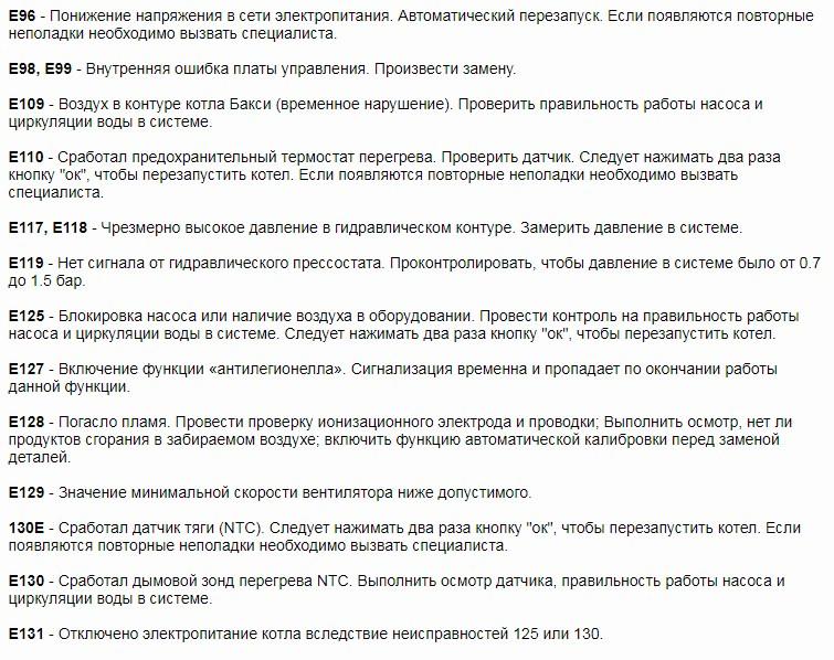 Как устранить ошибку е06 газового котла baxi (бакси) - fixbroken.ru