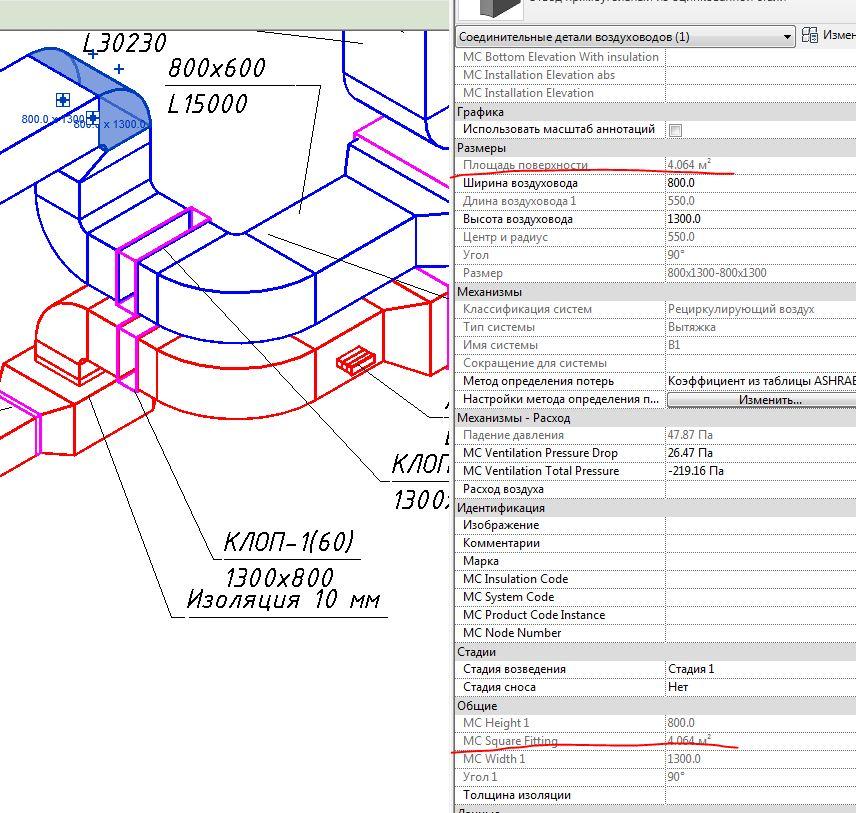 Перевод фасонных частей воздуховодов в м2. расчет площади воздуховодов и фасонных изделий