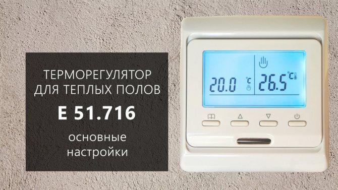 Установка терморегулятора для теплого пола — схема подключения