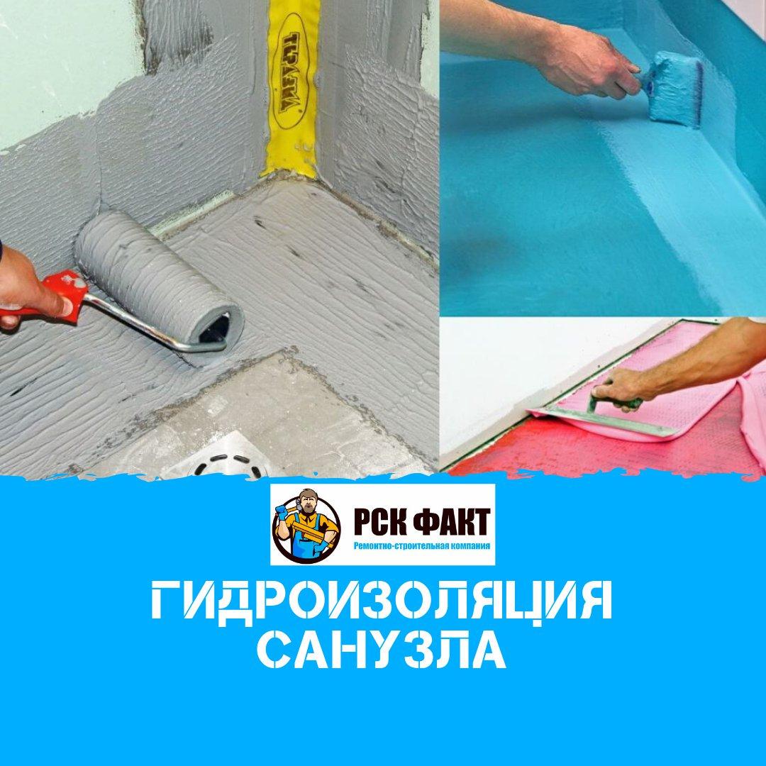 Гидроизоляция пола в ванной комнате - инструкция как сделать своими руками!