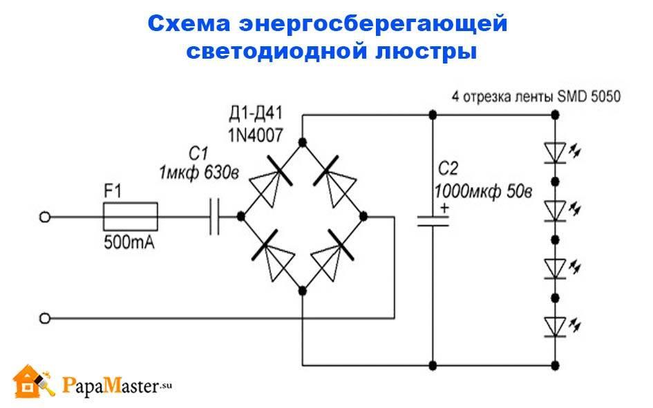 Схема светодиодной лампы на 220 вольт