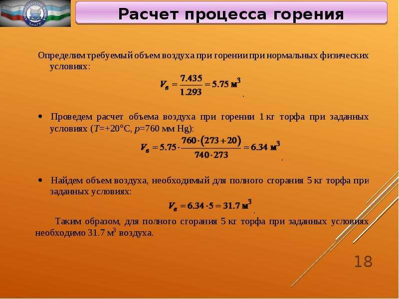 1.2. расчёт объёма и состава продуктов горения