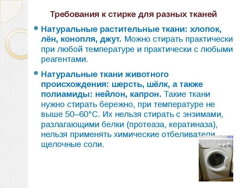 Класс отжима и энергопотребления в стиральных машинах