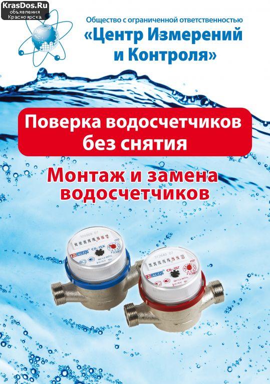 Счетчики воды - сроки и процедура поверки, какие документы и куда относить после проверки