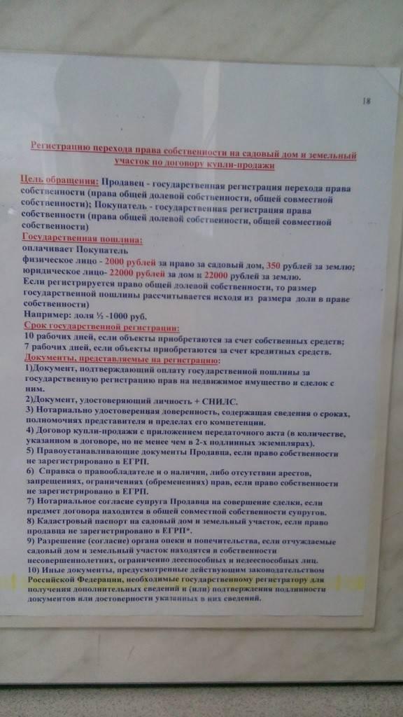 Какие документы необходимы для переофомления договора о поставке газа