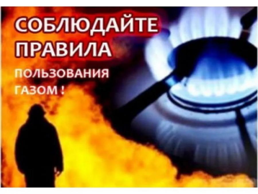 Памятка по мерам пожарной безопасности при эксплуатации газового оборудования