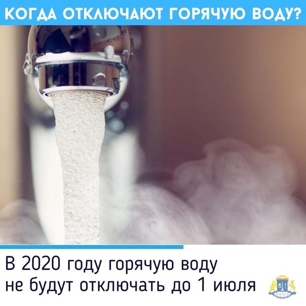 Зачем каждый год в домах отключают горячую воду на срок до 2 недель