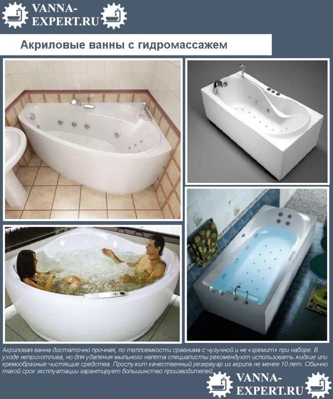 Акриловая ванна с гидромассажем – форма, размер, плюсы и минусы