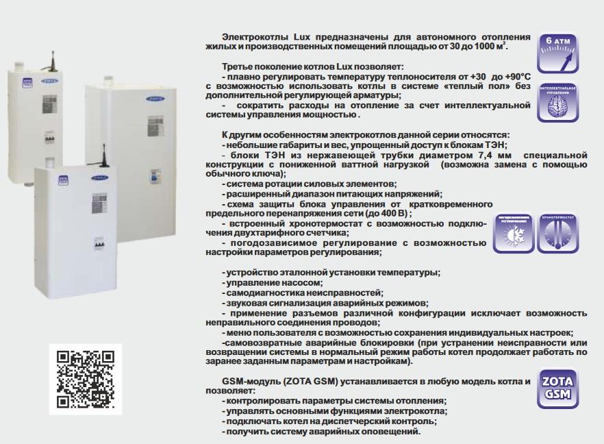 Схема подключения электрокотла зота – vashslesar.ru