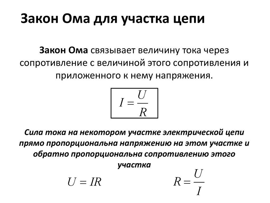 Закон ома для участка цепи: как сформулировать интегральный закон и чем он выражается, определения и формулы для решения задач