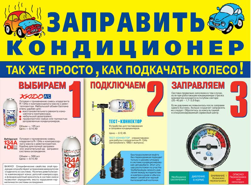 Заправка холодильника фреоном своими руками: пошаговая инструкция