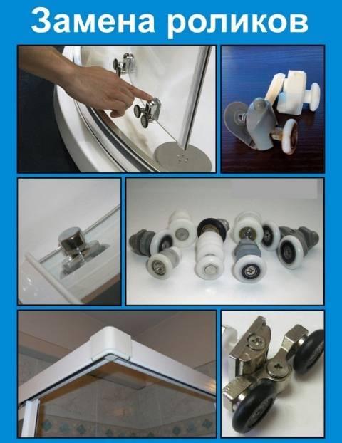 Ролики для душевых кабин – выбор фурнитуры + видео / vantazer.ru – информационный портал о ремонте, отделке и обустройстве ванных комнат