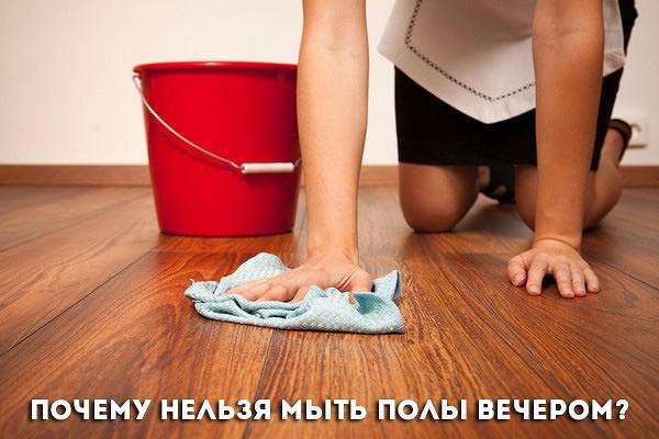 Почему нельзя мыть пол вечером и другие приметы про уборку - дом солнца
