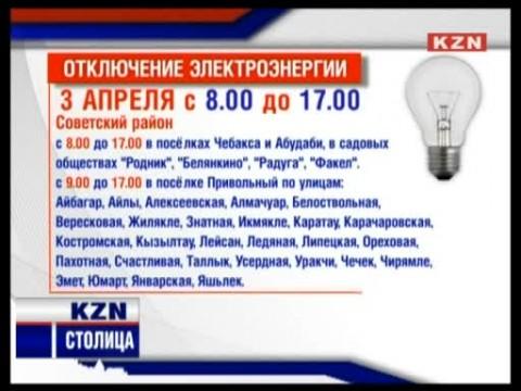 Плановое отключение электроэнергии: что это, как узнать, будут ли перебои со светом в связи с расписанием, где найти информацию, а также график и образец объявления