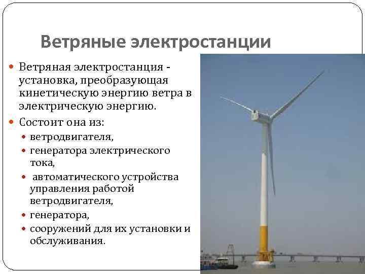 Ветровые электростанции: особенности, цена, преимущества и недостатки.| ua energy