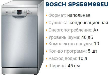 Отдельностоящие посудомоечные машины bosch 45 см: топ-8 моделей + советы по выбору - точка j