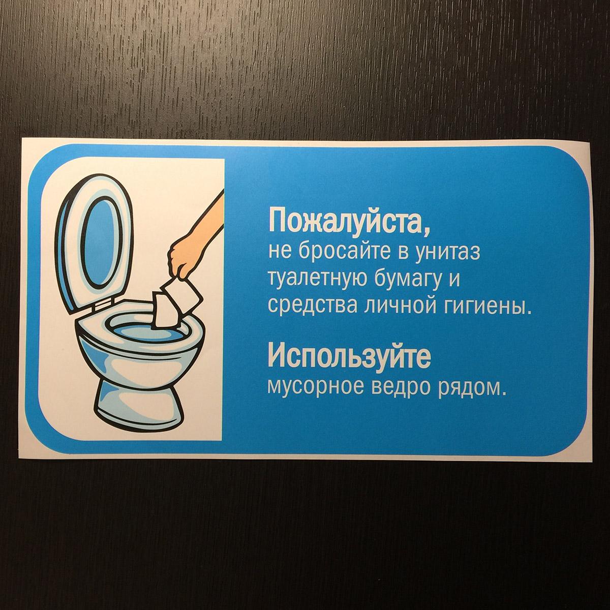 Опасно ли смывать в унитаз туалетную бумагу?