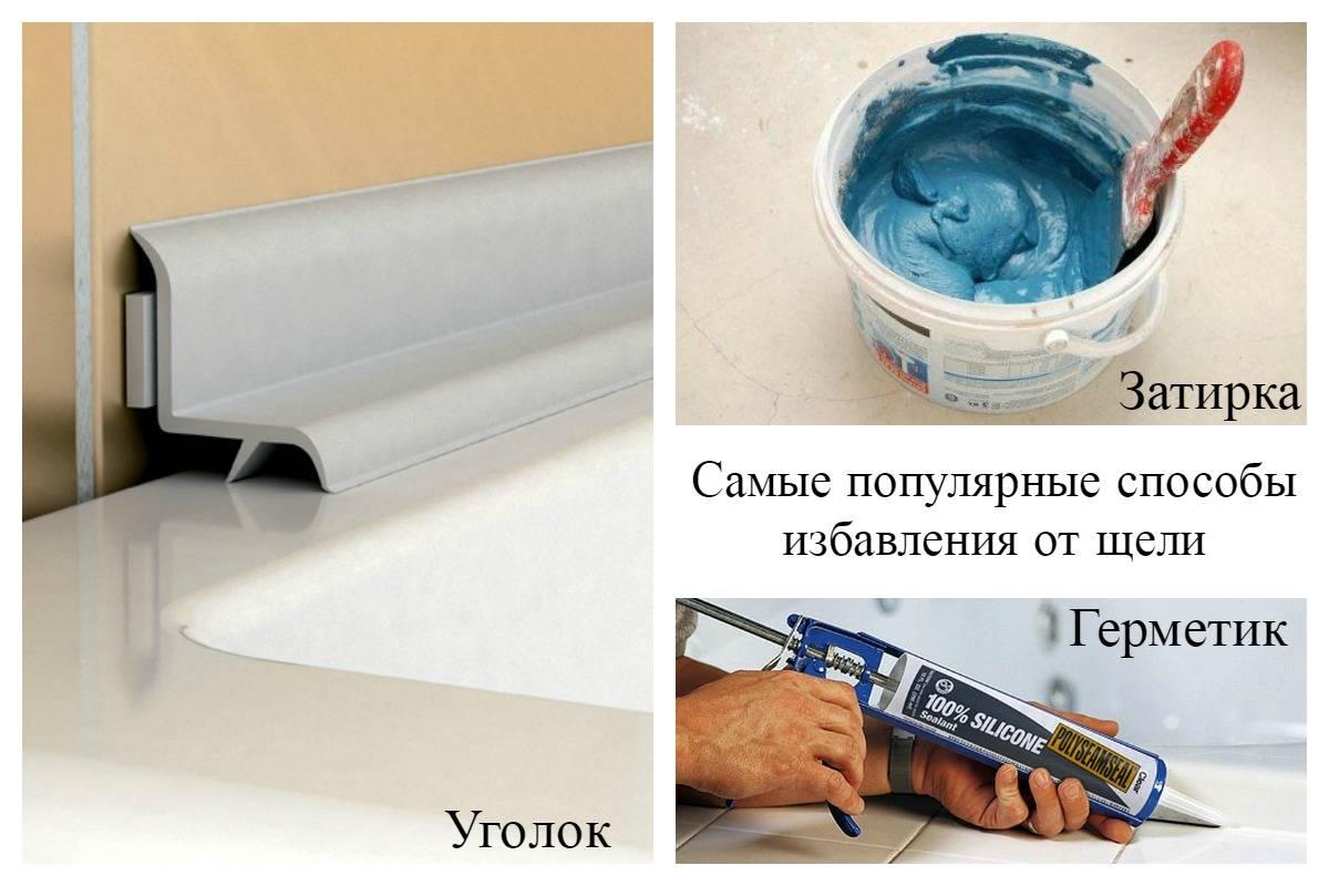 Заделываем щель между ванной и стеной своими руками