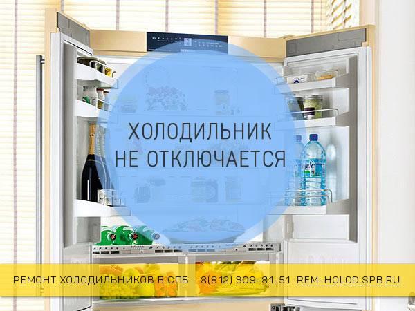 Почему не отключается холодильник и все время работает