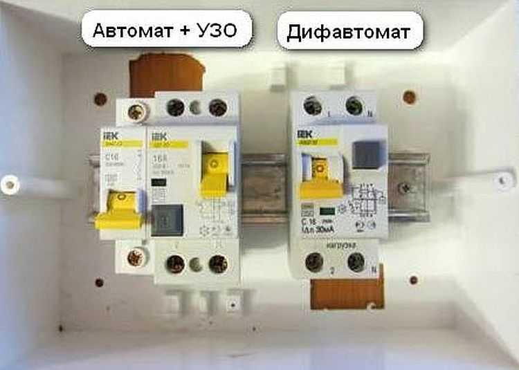 В чем разнице между узо и дифавтоматом: по назначению, по параметрам и схемам