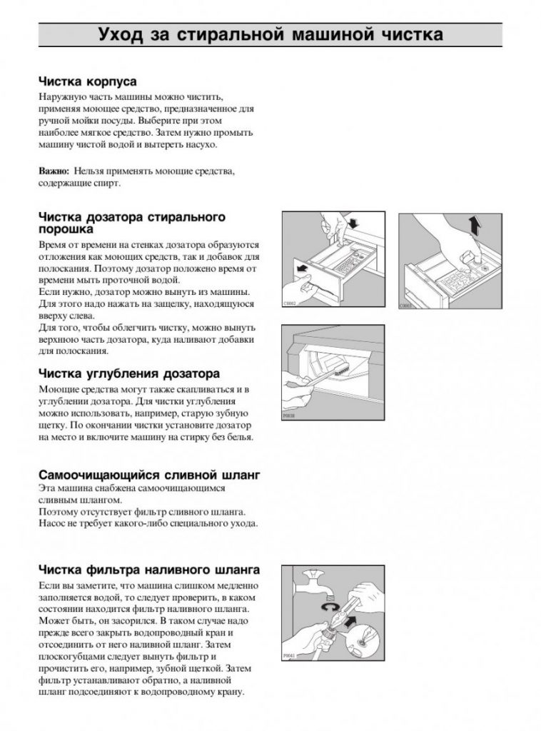 Фильтр в стиральной машине: какой выбрать при плохой ржавой воде? модели «гейзер», полифосфатные и магнитные фильтры от накипи и для смягчения воды