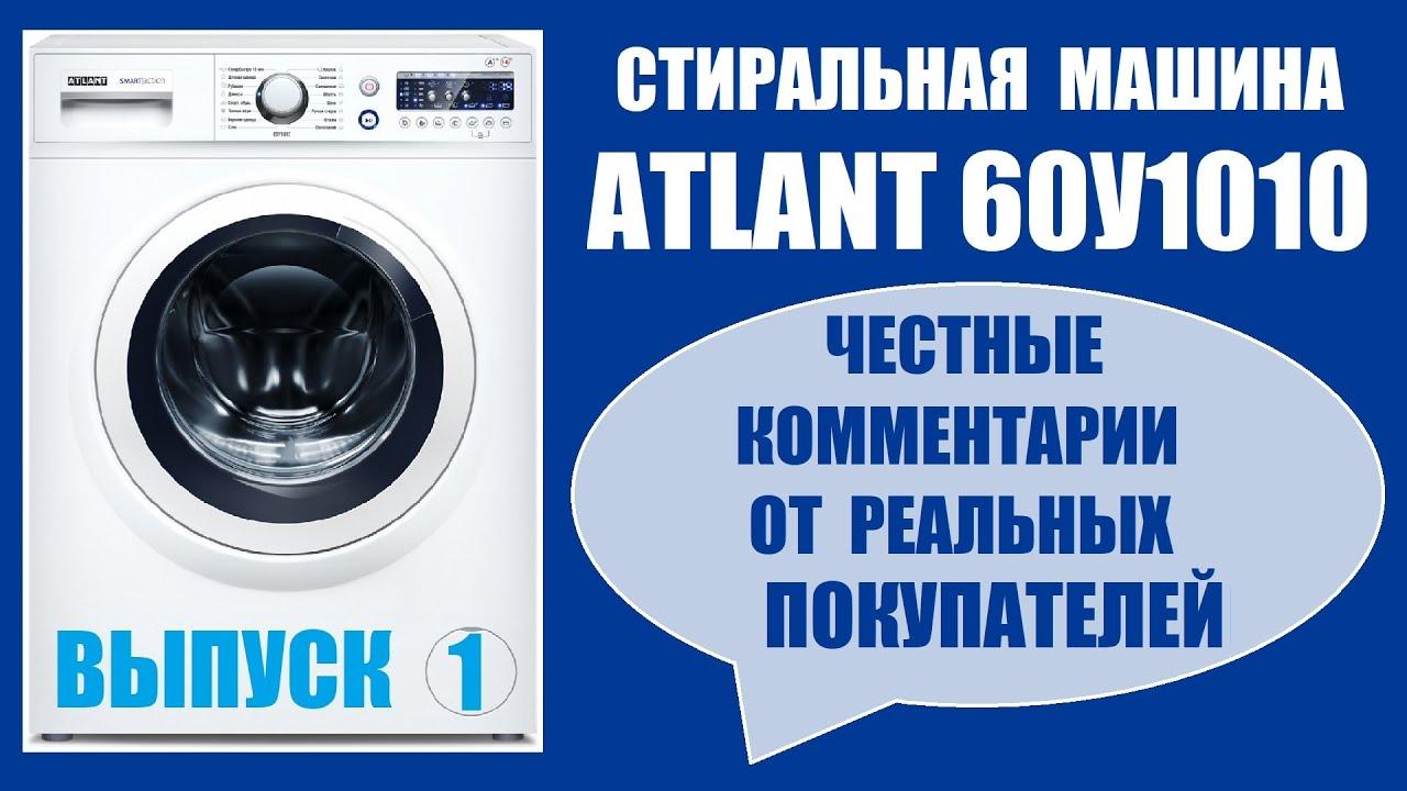 Топ-5 лучших стиральных машин atlant