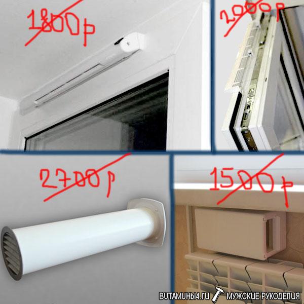 Установить приточный клапан на пластиковые окна своими руками - нюансы монтажа