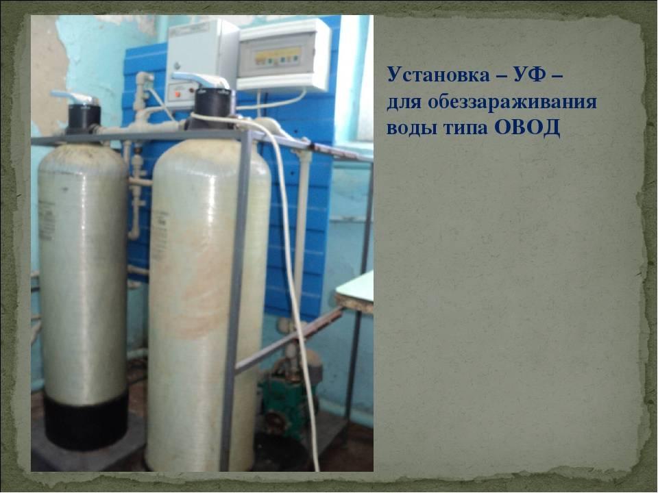 Дезинфекция воды в колодце: особенности процедуры обеззараживания