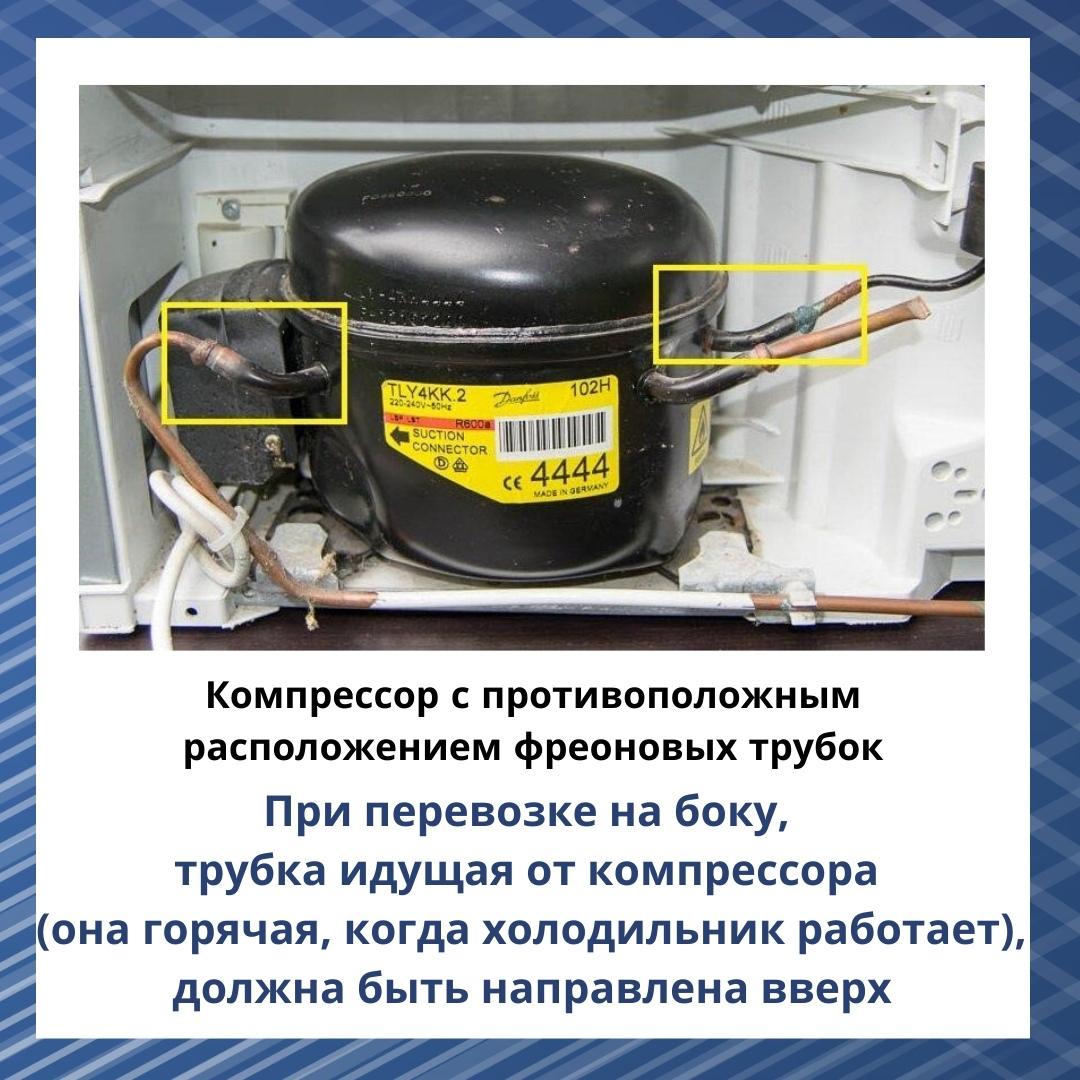 Как перевозить холодильник правильно: можно ли в лежачем положении