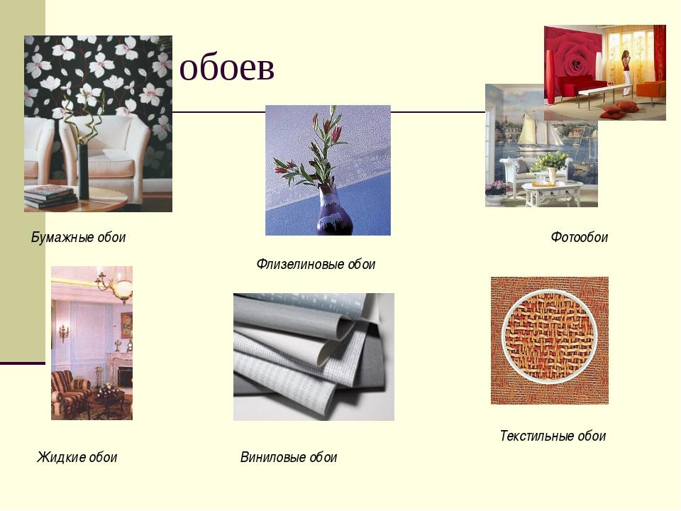 Какие обои выбрать для отделки стен, виниловые или флизелиновые
