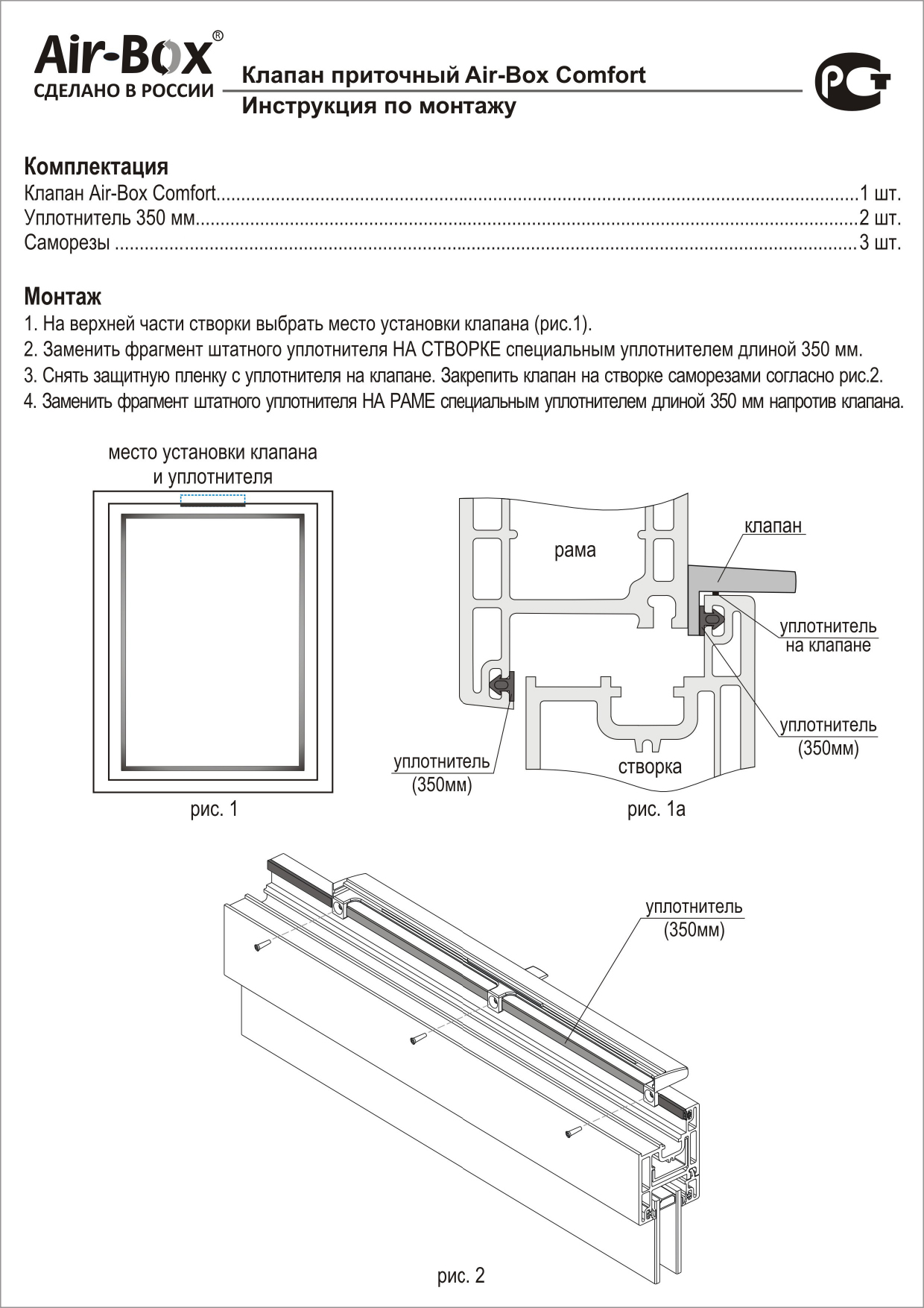 Как выбрать приточный клапан на пластиковые окна?
