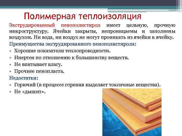 Экструдированный пенополистирол: состав, форма выпуска, плюсы и минусы