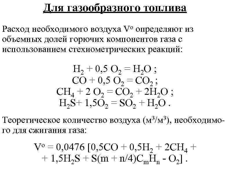 Как определить расход газа: методы измерения и расчета используемого топлива