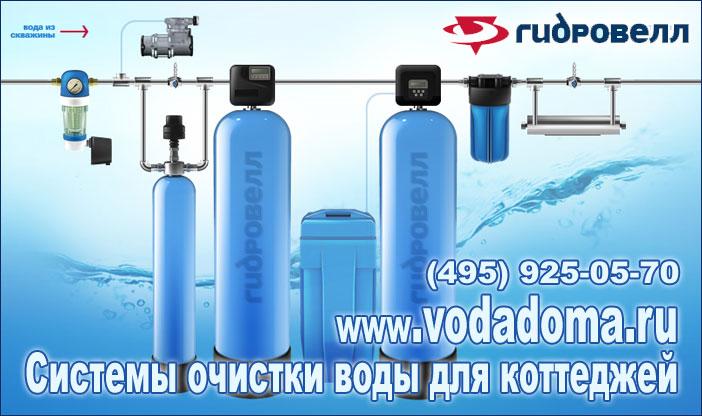 Фильтры для очистки воды из скважины: ТОП-15 лучших моделей + на что смотреть при выборе
