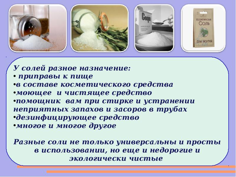 Соль. ёё свойства и использование в быту