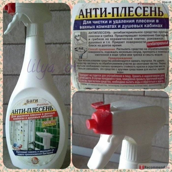 Как избавиться от плесени в ванной: 20 лучших химических и народных средств удаления