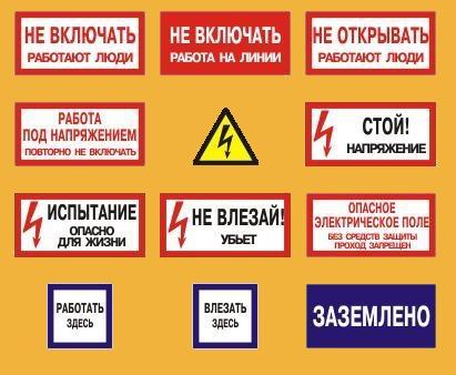 Запрещающие плакаты по электробезопасности - всё о электрике