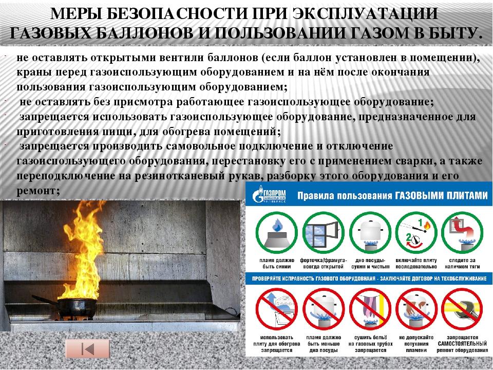 Как правильно пользоваться газом в быту: инструкция | lisa.ru