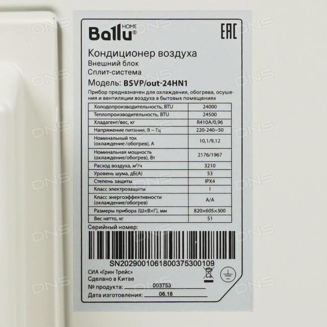 Настенная сплит-система ballu bsw-07hn1: отзывы, описание модели, характеристики, цена, обзор, сравнение, фото