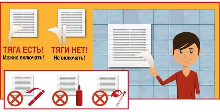Обратная тяга в вентиляции квартиры многоквартирного дома - что делать?