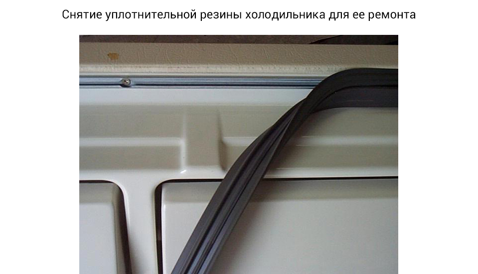 Как заменить уплотнительную резинку на холодильнике: меняем, восстанавливаем, приклеиваем